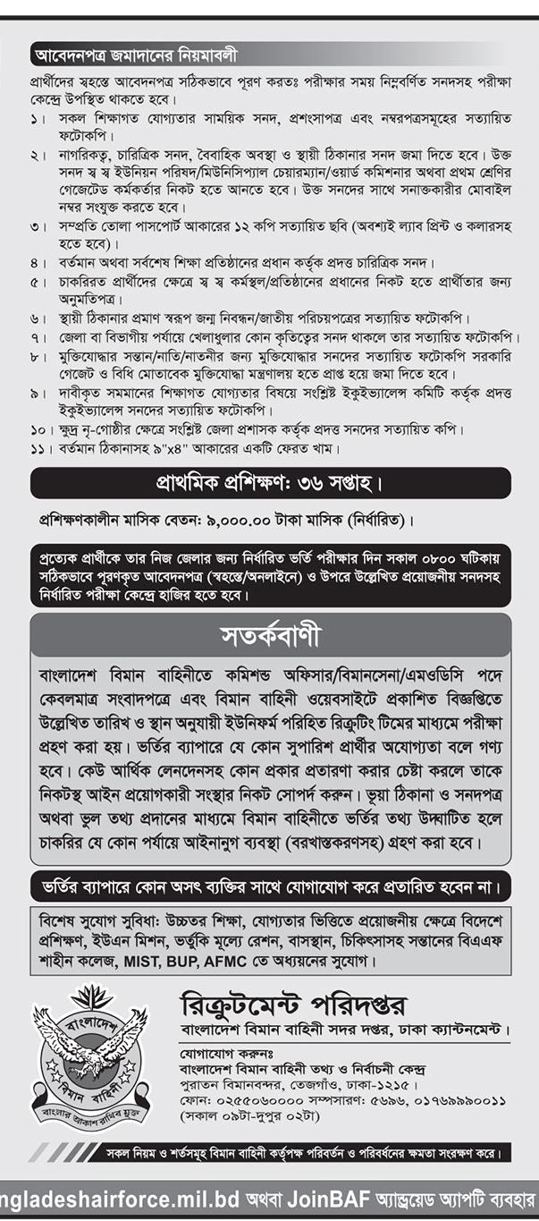 Bangladesh Air Force  Recruitment Exam Important Documents