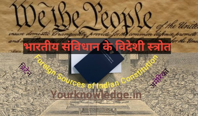 भारतीय संविधान के विदेशी स्रोत