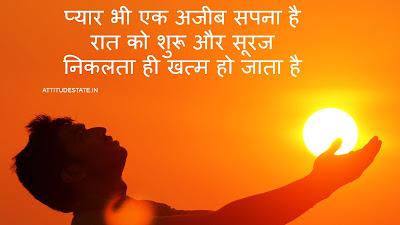 Best Hindi Shayari for lover