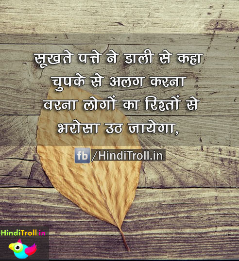 Hindi Quotes Motivational Wallpaper| Motivational Hindi Picture | sad Hindi