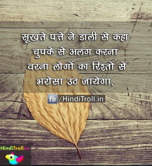 Hindi Quotes Motivational Wallpaper| Motivational Hindi Picture | sad Hindi
