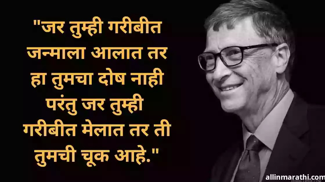 Bill gate quotes for success