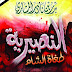 النصيرية طغاة الشام - خطبة جمعة للشيخ بدر المشاري -