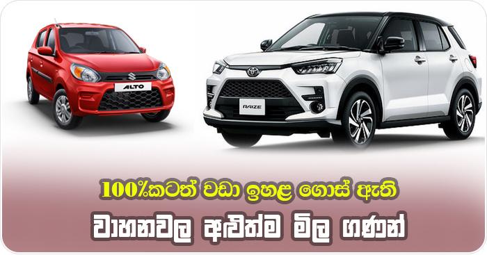 latest vehicle price