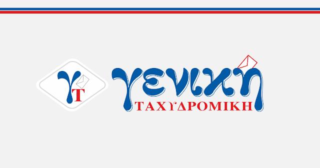 Η Γενική Ταχυδρομική στο Ναύπλιο ζητάει υπαλλήλους για πλήρη απασχόληση