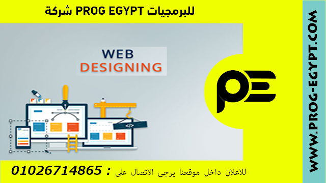 دورة web desgin لتصميم المواقع فى الاسكندرية