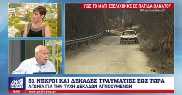 Οργισμένος ο Γιώργος Παπαδάκης στον ΑΝΤ1: «Σκάστε»! (βίντεο)