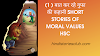 Master (Your) HSC प्रेरणादायक कहानी SHORT STORIES OF MORAL VALUES in 5 Minutes A Day
