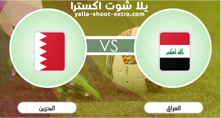 مشاهدة مباراة العراق وقطر بث مباشر