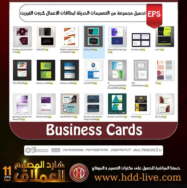 تحميل مجموعة من التصميمات الحديثة لبطاقات الأعمال كروت الفيزيت - هارد المصمم العملاق