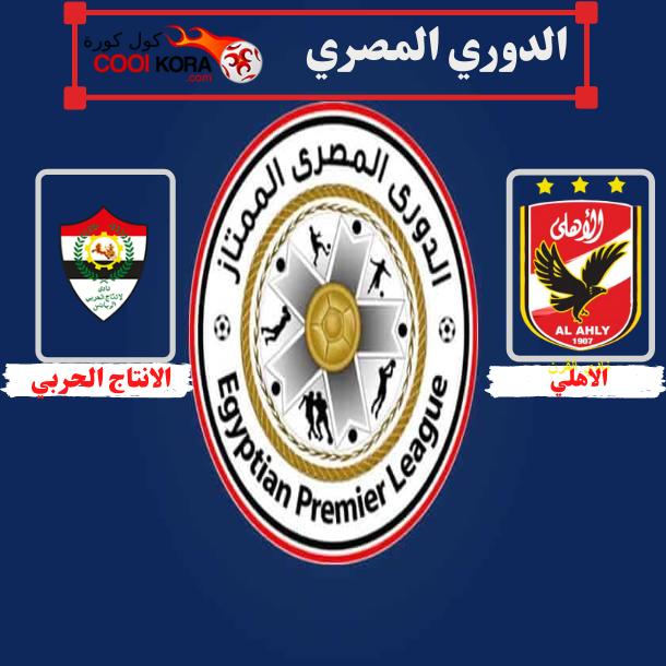 تقرير مباراة الأهلي ضد  الإنتاج الحربي الدوري المصري