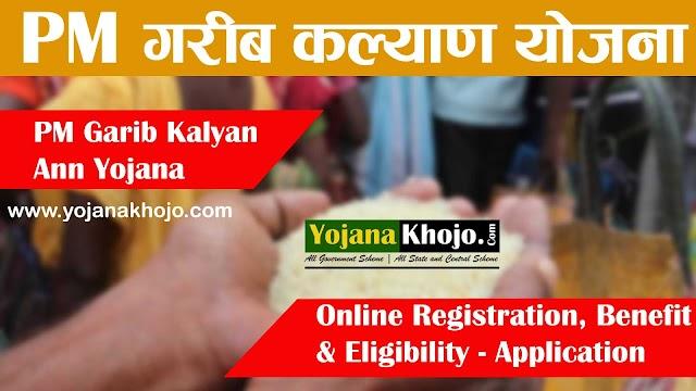 PM Garib Kalyan Yojana 2021 - PMGKY Online Registration, Eligibility and Benefits
