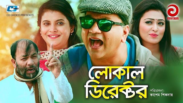 Local Director (2017) Bangla Natok Ft. Mir Sabbir and Shabnam Faria HD