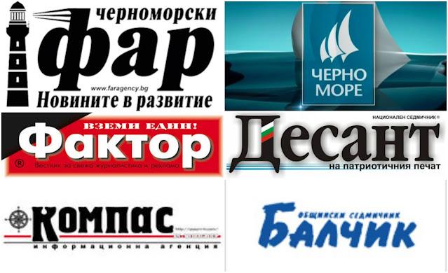 Регионални български вестници - Черноморие