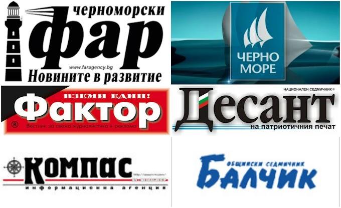 Каталог регионални български вестници - Черноморие