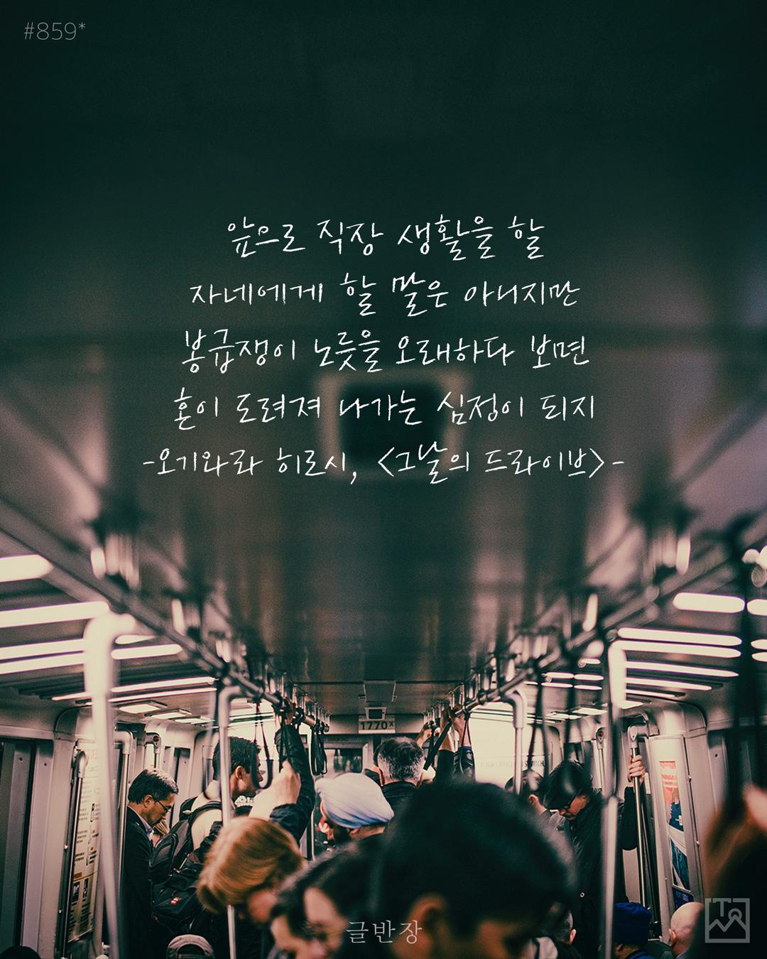 봉급쟁이 노릇 - 오기와라 히로시(荻原浩, おぎわら ひろし), <그날의 드라이브>