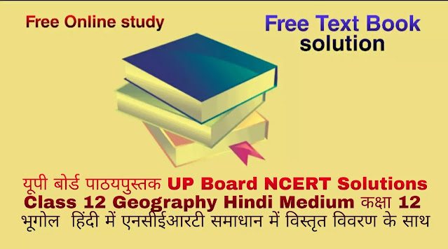 UP Board NCERT Solutions Class 12 Geography Hindi Medium