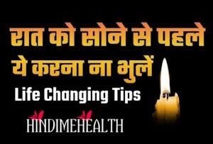 Raat Ko Sone Se Pahle Ye Jarur Kare Tips in Hindi