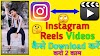 Instagram Reels Video Kaise Download Kare