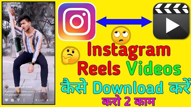Instagram Reels Video Kaise Download Kare