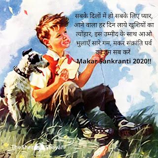 makar sankranti 2020 message in hindi