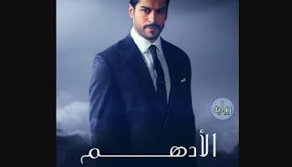 رواية الادهم كاملة بقلم اسماء محمد
