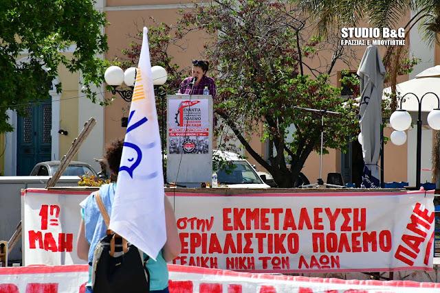 Απεργιακή συγκέντρωση για την Πρωτομαγιά από το ΠΑΜΕ στο Ναύπλιο