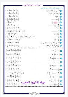 تدريبات رياضيات للصف الرابع الابتدائي ترم ثاني، اسئلة اختيار من متعدد لاختبار شهر مارس 2021 لاستاذ مصطفى شاهين.