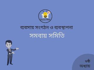 সমবায় সমিতি - Co-operative Society