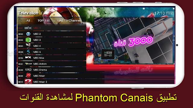 تنزيل تطبيق Phantom Canais لمشاهدة اكثر من 3000 قناة مجانا