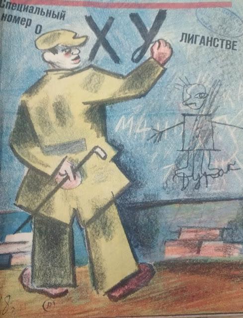 """""""Крокодил"""", 1924 год, №30"""