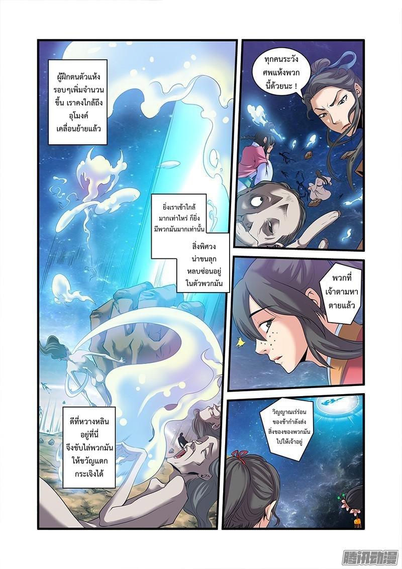 อ่านการ์ตูน Xian Ni 58 ภาพที่ 15