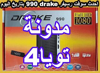 احدث سوفت رسيفر drake 990 بتاريخ اليوم