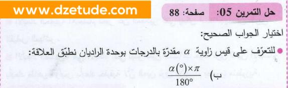 حل تمرين 5 صفحة 88 فيزياء السنة رابعة متوسط - الجيل الثاني