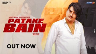 PATAKE BAIN Lyrics - Amit Saini Rohtakiya