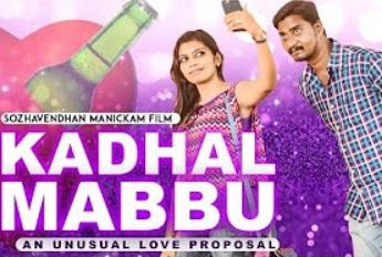 Kadhal Mabbu – New Tamil Short Films 2017