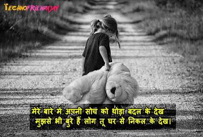 motivational whatsapp dp in hindi