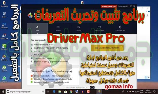 اقوي برنامج في تثبيت وتحديث التعريفات | DriverMax Pro 11.14.0.23