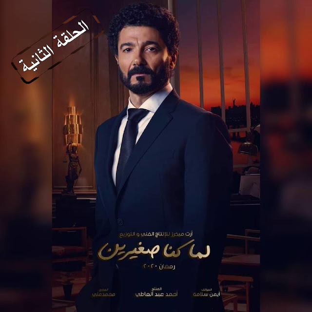 مسلسل لما كنا صغيرين الحلقه السابعه HD