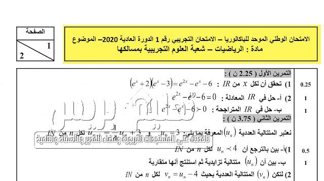 الوطني 2020 امتحان تجريبي في الرياضيات مع التصحيح