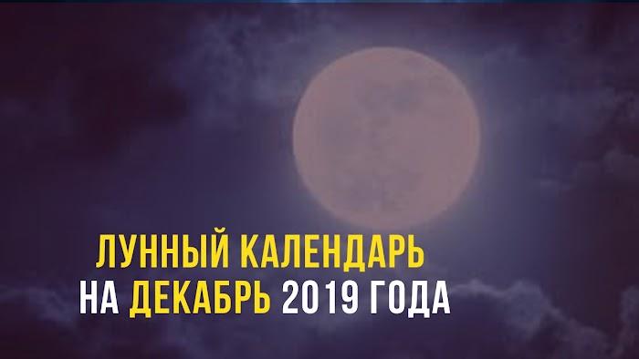 Подробный лунный календарь на декабрь 2019 года