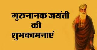 Guru Nanak Jayanti hindi images