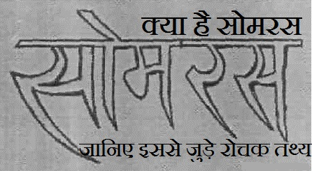 Aakhir Kya Hai Somras Janen Isse Jude Rochak Tathya