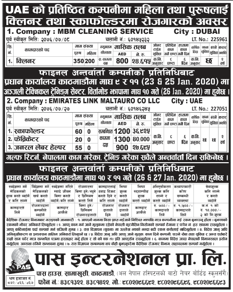 Jobs in UAE for Nepali, Salary Rs 40,000