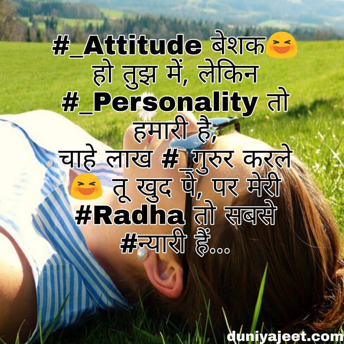 [30+] Best Attitude Fb Status in Hindi - Duniyajeet.com