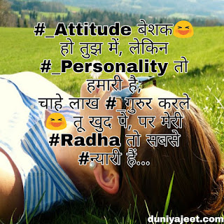 [30+] Best Attitude Fb Status in Hindi