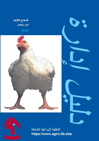 كتاب : دليل ادارة الدجاج اللاحم روص