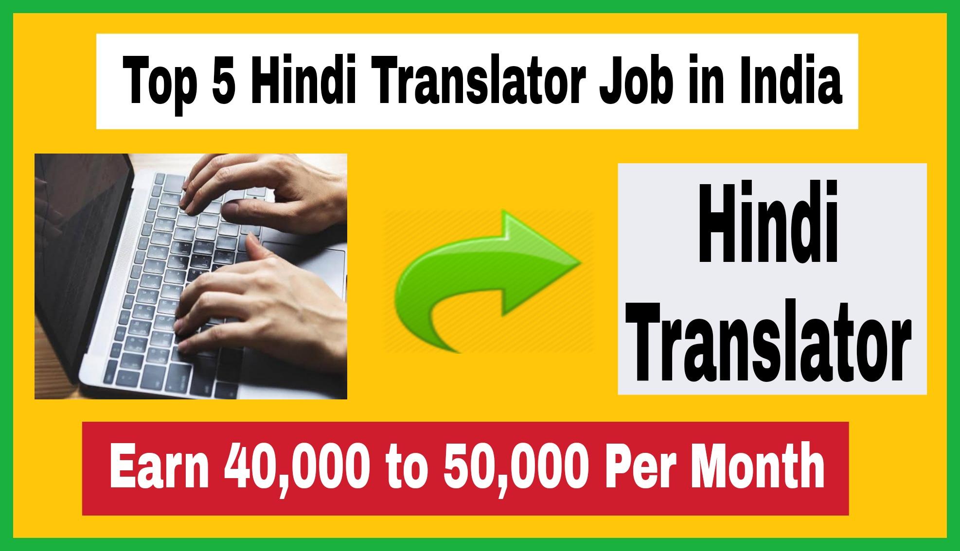 Top 5 Hindi Translator Job in India
