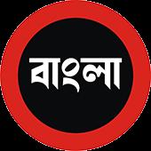 Online Bangla