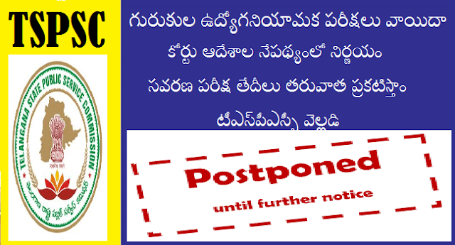 TS State, TSPSC, TS Gurukulam, Telangana State Public Service Commission, Postponed, TS Recruitment